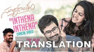 Inthena Inthena Song Lyrics | Translation | Suryakantam | Sid Sriram