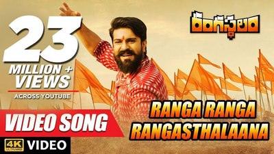 Ranga Ranga Rangasthalaana song lyrics