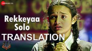 Rekkaya Solo Lyrics (with Meaning) | Kavacha | Sreya Jayadeep