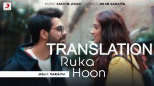 Ruka Hoon translation Jigar Saraiya