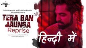 Tera Ban Jaunga (Reprise) | Akhil Sachdeva | T-Series Acoustics