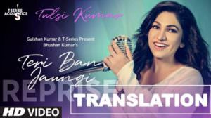 Tulsi Kumar – Teri Ban Jaungi Lyrics | Translation | Reprise Version