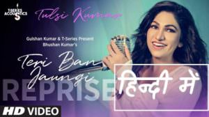 Teri Ban Jaungi Reprise Song Lyrics | Tulsi Kumar | Hindi Song
