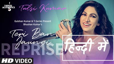 Tulsi Kumar Teri Ban Jaungi Reprise hindi lyrics