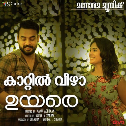 Uyare malayalam songs lyrics translation