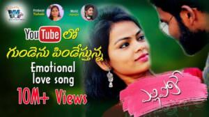 Yellipoke Yellipoke Nannila Vadili Lyrics | Telugu Song | Indrajitt