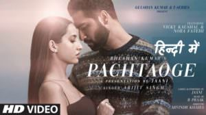 Arijit Singh – Pachtaoge Lyrics (Hindi) – From Jaani Ve Album | B Praak