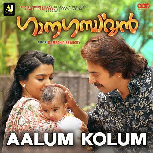 Aalum Kolum lyricsGanagandharvan by Harishankar K.S., Jeenu Nazeer