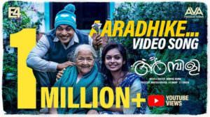 Aradhike Lyrics | Translation | Ambili | Malayalam Song | Soubin Shahir
