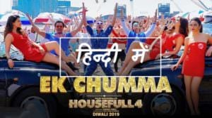Ek Chumma Lyrics (Hindi Song) – HOUSEFULL 4 FILM