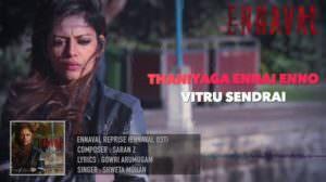 Ennaval Reprise (Ennaval OST) Lyrics – Saran Z | Shweta Mohan