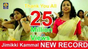 Entammede Jimikki Kammal Lyrics (with English Meaning) | Malayalam Song