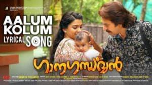 Aalum Kolum Lyrics – Ganagandharvan | Mammootty