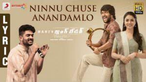 Ninnu Chuse Anandamlo Lyrics – Gang Leader | Sid Sriram | Nani