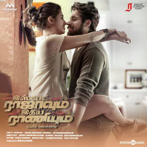 Ispade Rajavum Idhaya Raniyum songs lyrics translation