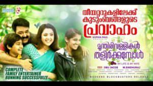Athimarakombile Lyrics | Translation | Munthirivallikal Thalirkkumbol