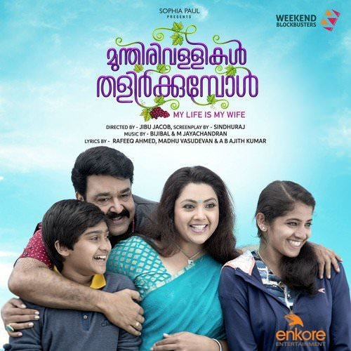 Munthirivallikal-Thalirkkumbol-Malayalam-songs-translation lyrics