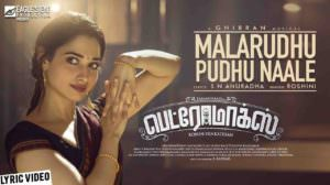 Malarudhu Pudhu Naale Lyrics – Petromax | by Roshini