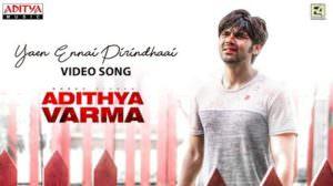 Yaen Ennai Pirindhaai Song Lyrics – Adithya Varma | Tamil