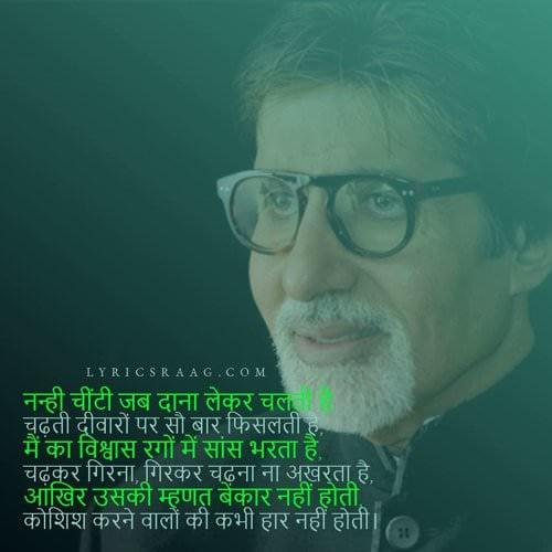 Koshish karne walon ki kabhi haar nahi hoti poem quotes, pictures.