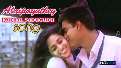 Kadhal Sadugudu lyrics Alaipayuthey