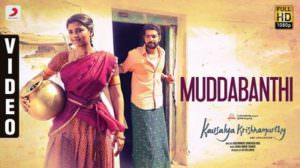 Muddabanthi Lyrics (English Translation) | Kousalya Krishnamurthy
