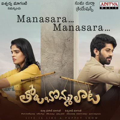 Manasara Mansara Tholu Bommalata by Sid Sriram lyrics