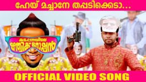 Minnaminni Lyrics | Translation | Kattappanayile Rithwik Roshan