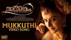 Mukkuthi Song Lyrics – Mamangam (Malayalam) Film | Shreya Ghoshal