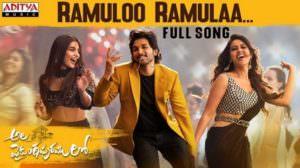Ramulo Ramula Lyrics – Ala Vaikunthapurramuloo | Allu Arjun