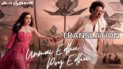 Saaho tamil Unmai Edhu Poy Edhu lyrics translation