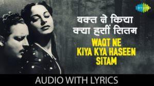 Waqt Ne Kiya Kya Haseen Sitam Lyrics | Geeta Dutt | Kaagaz Ke Phool