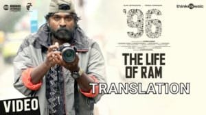 The Life of Ram | Song Lyrics Translation | 96 (Film)