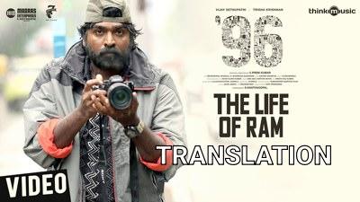 96 Songs The Life of Ram Song lyrics