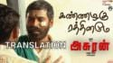 Asuran - Kannazhagu Rathiname Lyrics translation