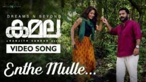 Enthe Mulle Lyrics – Kamala (Film) | Aju Varghese