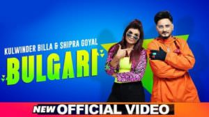 Bulgari Lyrics – Kulwinder Billa & Shipra Goyal | Bvlgari Punjabi Song