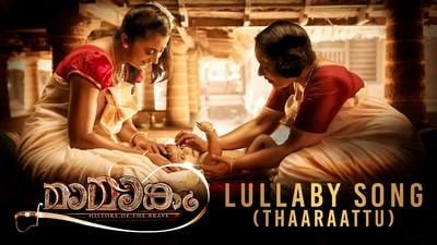 Lullaby (Thaaraattu) Song - Mamangam lyrics