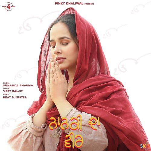 Nanki Da Veer by Sunanda Sharma lyrics