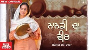 Nanki Da Veer Lyrics – Sunanda Sharma