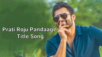 Prati Roju Pandaage Title Song Lyrics