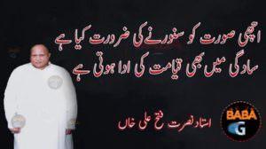 Sadgi Mein Bhi Qayamat Ki Ada Hoti Hai Lyrics – Nusrat Fateh Ali Khan