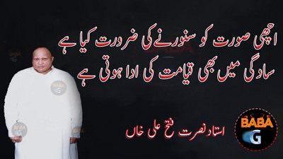 Sadgi mein bhi qayamat ki Ada hoti hai - Nusrat Fateh Ali Khan lyrics (Copy)