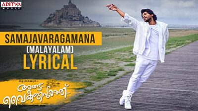 Samajavaragamana (Malayalam) Lyrics