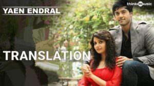 Yen Endral Un Piranthanal Lyrics – Translation | IAB (Film)
