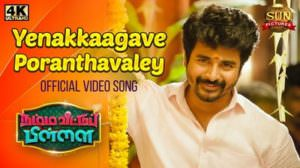 Yenakkaagave Poranthavaley Lyrics – Namma Veettu Pillai (Film)