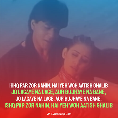 tu hi tu satrangi re ishq par zor nahin lyrics in english dil se