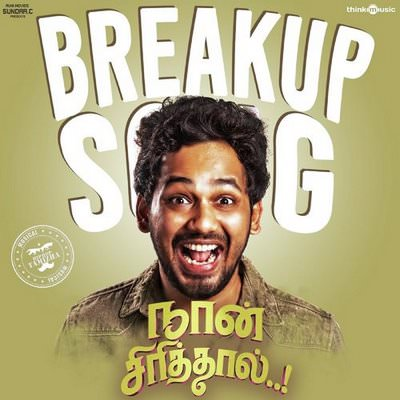 Breakup Song Naan Sirithal by Hiphop Tamizha lyrics