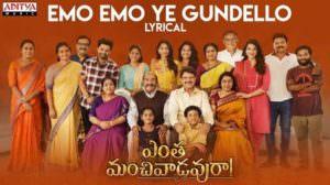 Emo Emo Ye Gundello Lyrics | Entha Manchivaadavuraa