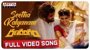 Seetha Kalyana Vaibhogame Lyrics | English Meaning | Ranarangam